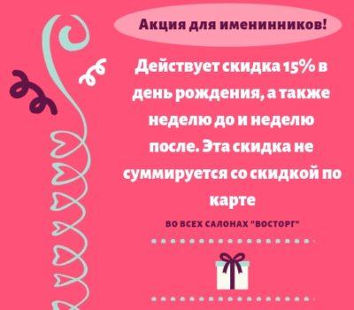 Акция «Скидка 15% в день рождения!»