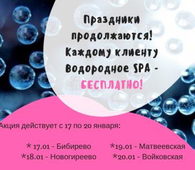 Каждому клиенту водородное SPA — БЕСПЛАТНО!