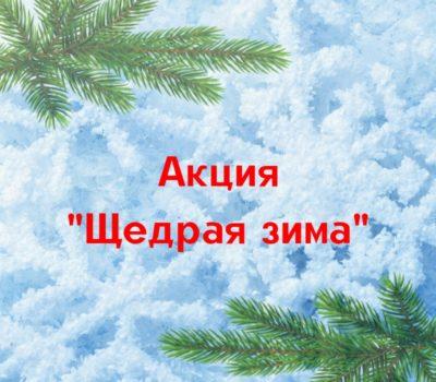 У нас началась акция «Щедрая зима»!